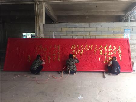<b>广西贵港市覃塘区浮雕沁园春</b>